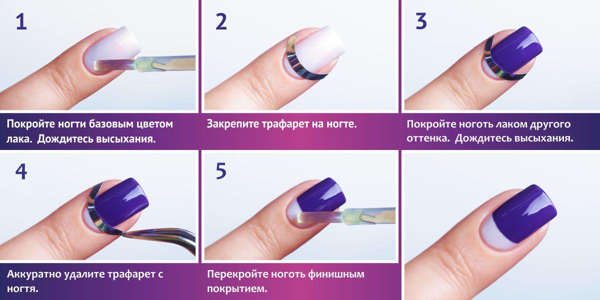 Видео как сделать трафарет для ногтей