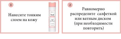 Нанесите тонким слоем на поверхность кожи (1).png