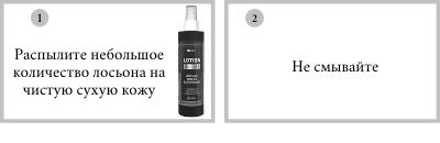 Распылите небольшое количество лосьона на чистую сухую кожу.png